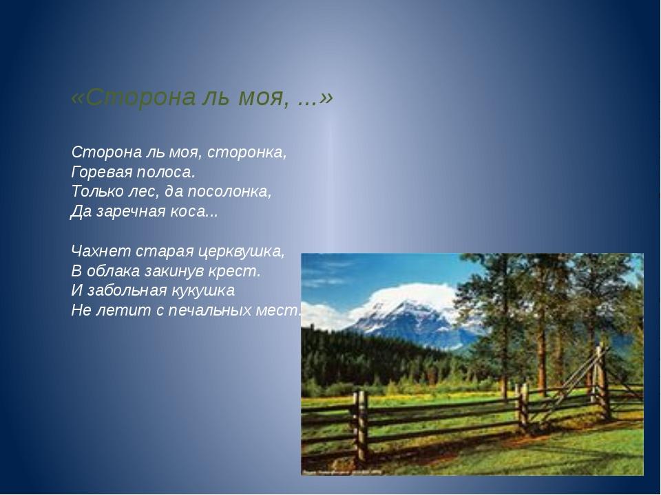 «Сторона ль моя, ...» Сторона ль моя, сторонка, Горевая полоса. Только лес, д...
