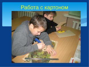 Работа с картоном