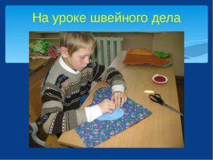 На уроке швейного дела