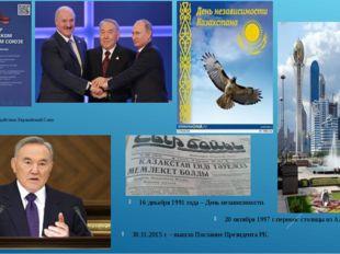 1 января 2015-вступил в действие Евразийский Союз. 16 декабря 1991 года – Де