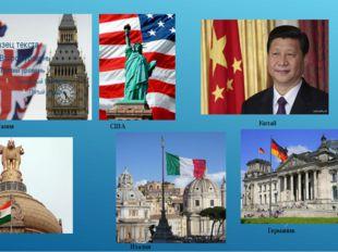 Индия Великобритания США Китай Италия Германия.