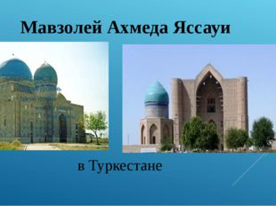 Мавзолей Ахмеда Яссауи в Туркестане
