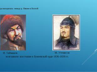 Букеевская орда находилась между р. Яиком и Волгой возглавили восстание в Бу