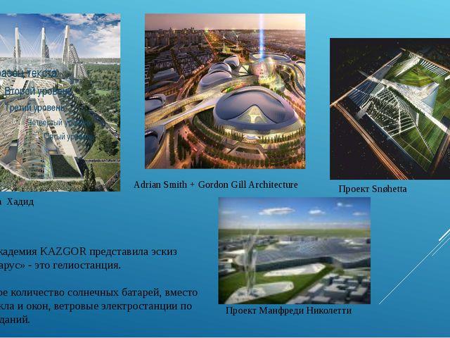 Проектная академия KAZGOR представила эскиз «Солнечный парус» - это гелиоста...
