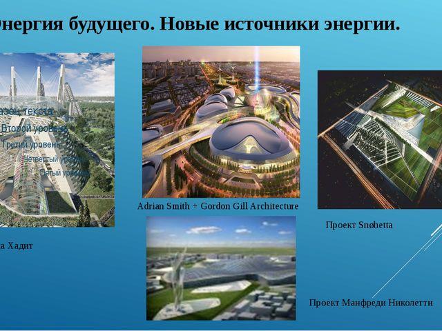 Проект Заха Хадит Adrian Smith + Gordon Gill Architecture Проект Snøhetta Про...