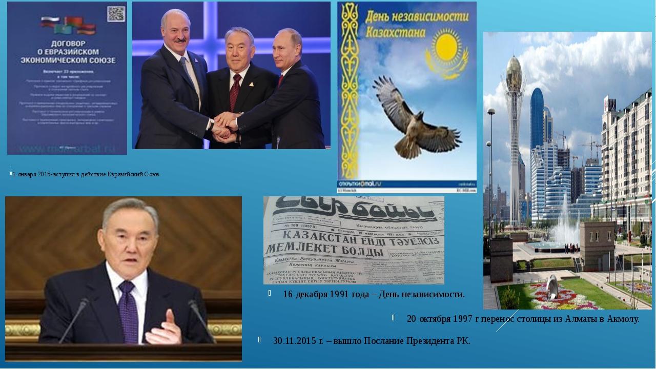 1 января 2015-вступил в действие Евразийский Союз. 16 декабря 1991 года – Де...