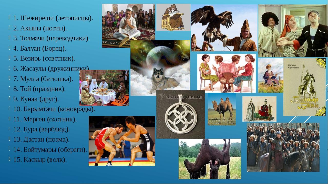 1. Шежиреши (летописцы). 2. Акыны (поэты). 3. Толмачи (переводчики). 4. Балуа...