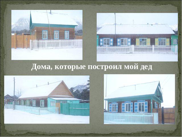 Дома, которые построил мой дед