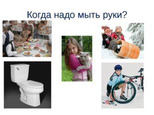 Когда надо мыть руки?