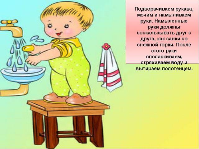 Подворачиваем рукава, мочим и намыливаем руки. Намыленные руки должны соскал...