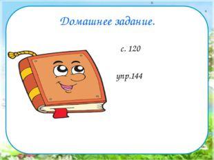 Домашнее задание. с. 120 упр.144
