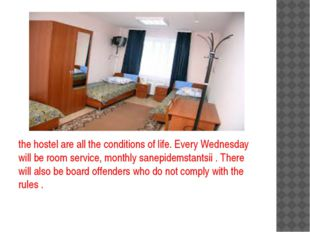 the hostel are all the conditions of life. Every Wednesday will be room serv