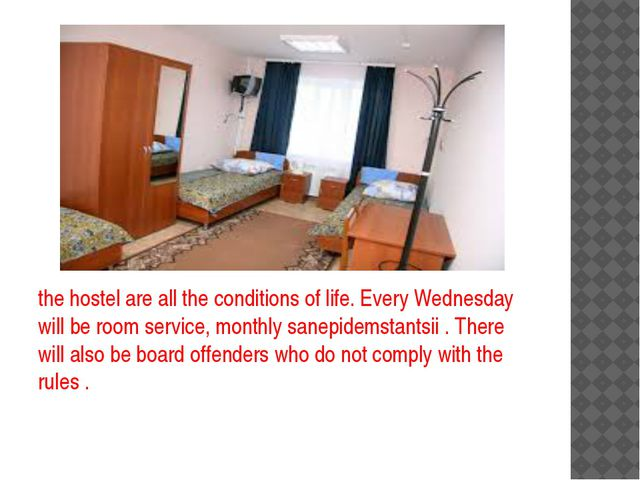 the hostel are all the conditions of life. Every Wednesday will be room serv...