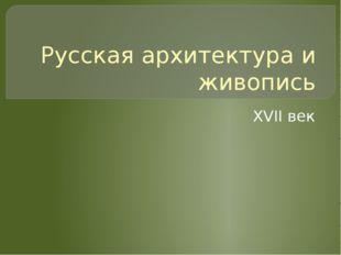 Русская архитектура и живопись XVII век