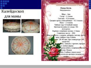 Калейдоскоп для мамы Пища богов. Ингредиенты: Яйцо – 2шт. Сахар – 1 стакан См