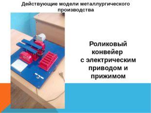 Действующие модели металлургического производства Роликовый конвейер с электр