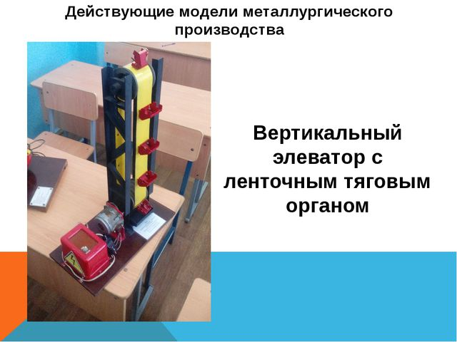 Действующие модели металлургического производства Вертикальный элеватор с лен...