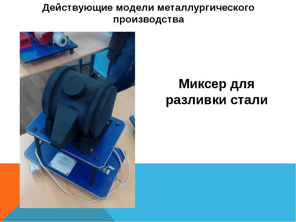 Действующие модели металлургического производства Миксер для разливки стали