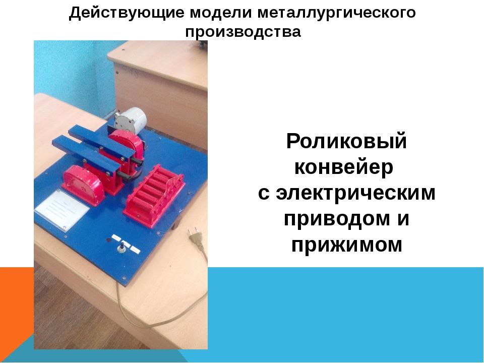 Действующие модели металлургического производства Роликовый конвейер с электр...