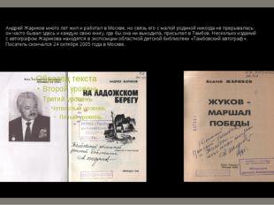 Андрей Жариков много лет жил и работал в Москве, но связь его с малой родиной