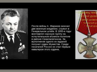 После войны А. Жариков окончил две военные академии, служил в Генеральном шта