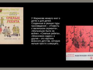 У Жарикова немало книг о детях и для детей. Созданные в разные годы произведе