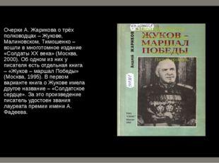 Очерки А. Жарикова о трёх полководцах – Жукове, Малиновском, Тимошенко – вошл