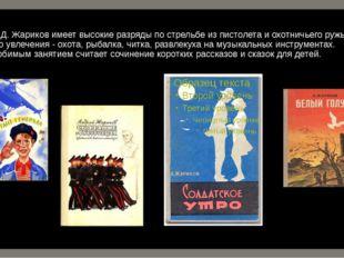 А. Д. Жариков имеет высокие разряды по стрельбе из пистолета и охотничьего ру