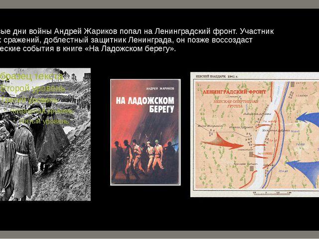 В первые дни войны Андрей Жариков попал на Ленинградский фронт. Участник мног...