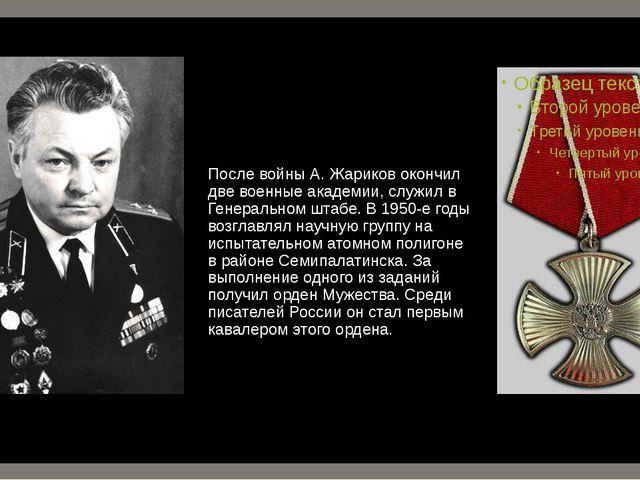 После войны А. Жариков окончил две военные академии, служил в Генеральном шта...