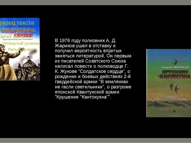 В 1976 году полковник А. Д. Жариков ушел в отставку и получил вероятность впр...