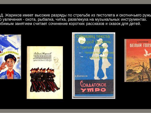 А. Д. Жариков имеет высокие разряды по стрельбе из пистолета и охотничьего ру...