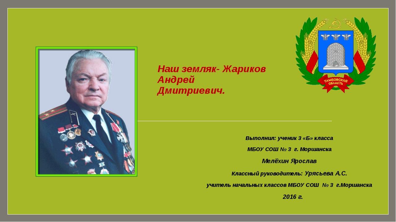 Наш земляк- Жариков Андрей Дмитриевич. Выполнил: ученик 3 «Б» класса МБОУ СОШ...