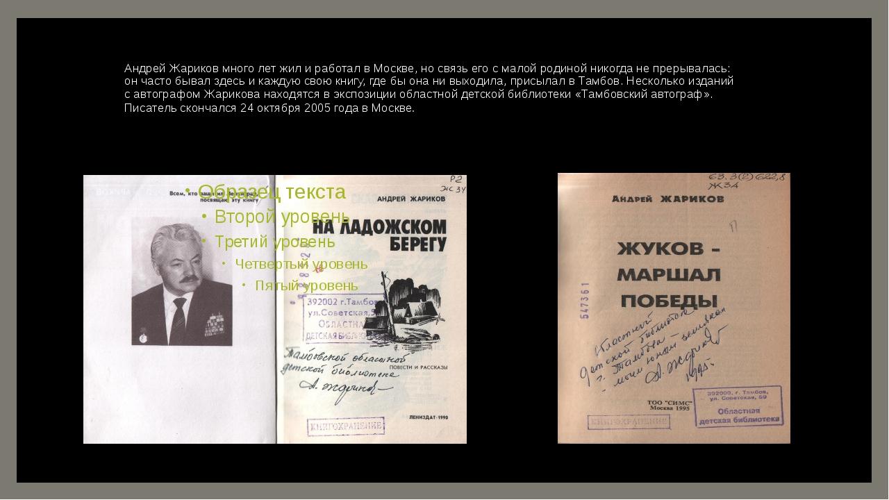 Андрей Жариков много лет жил и работал в Москве, но связь его с малой родиной...