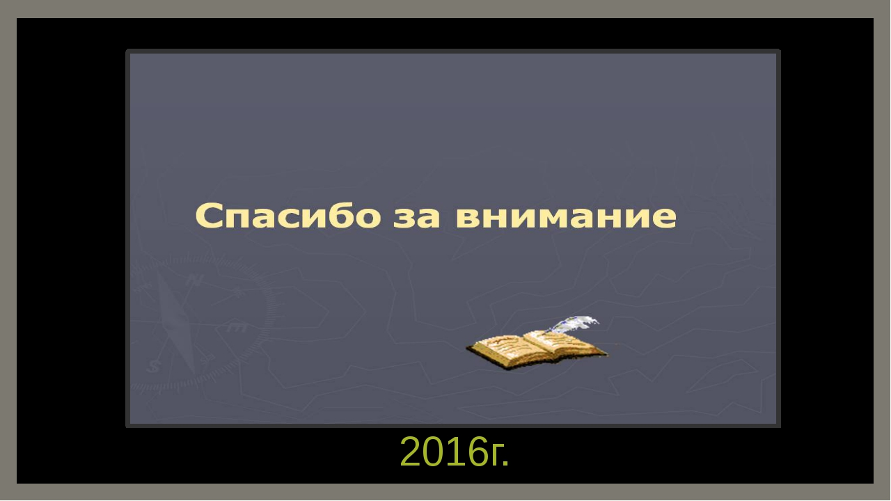2016г.