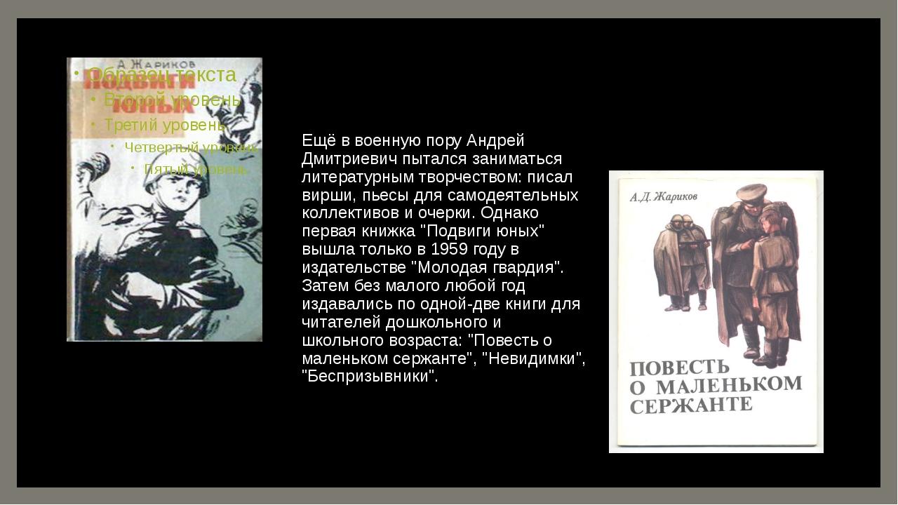 Ещё в военную пору Андрей Дмитриевич пытался заниматься литературным творчест...