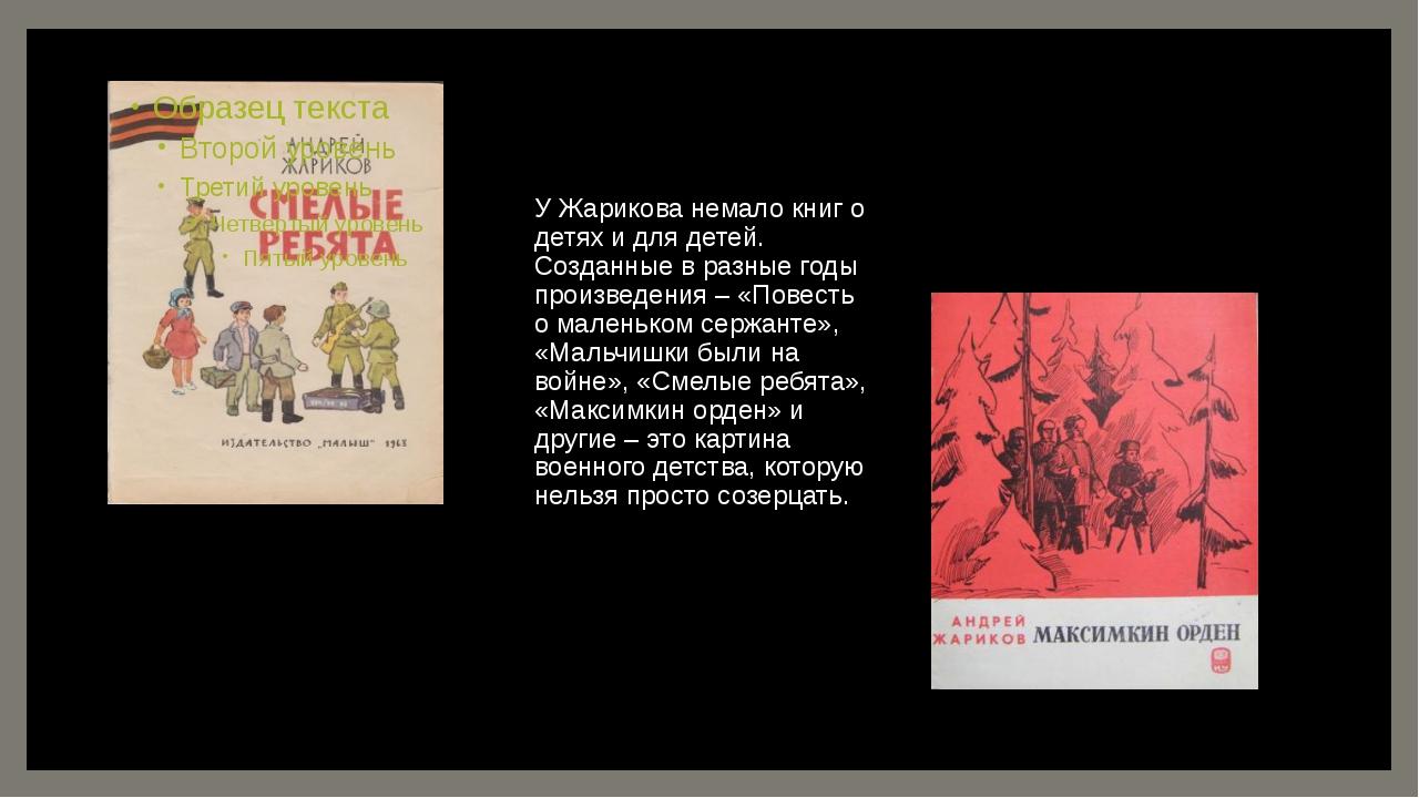 У Жарикова немало книг о детях и для детей. Созданные в разные годы произведе...