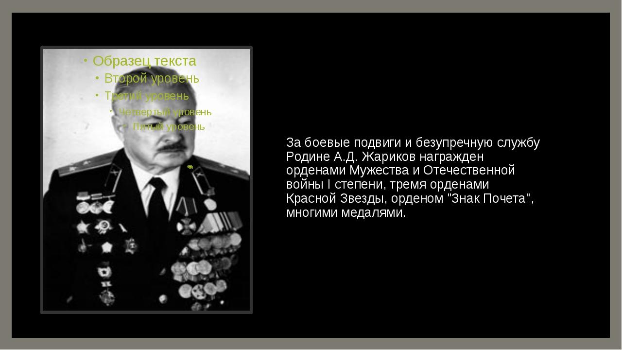 За боевые подвиги и безупречную службу Родине А.Д. Жариков награжден орденами...