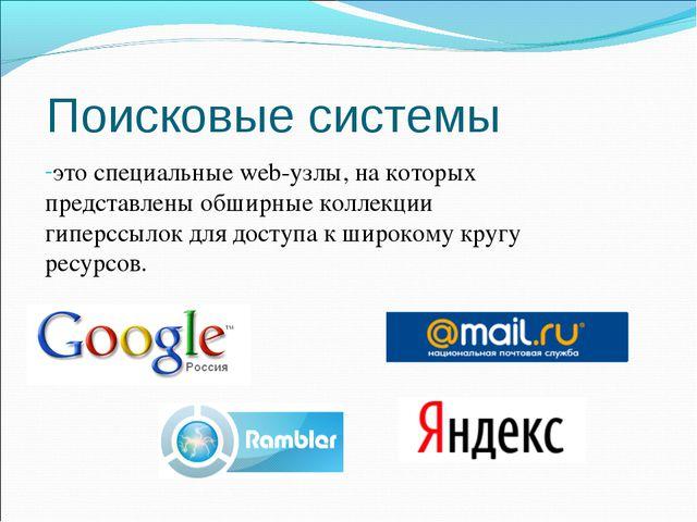 Поисковые системы это специальные web-узлы, на которых представлены обширные...