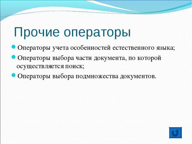 Прочие операторы Операторы учета особенностей естественного языка; Операторы...