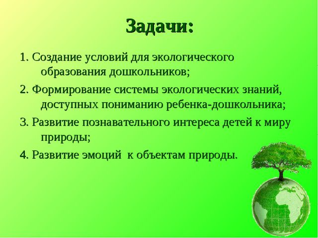Задачи: 1. Создание условий для экологического образования дошкольников; 2. Ф...