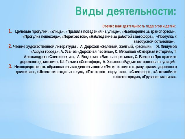 Виды деятельности: Совместная деятельность педагогов и детей: Целевые прогул...
