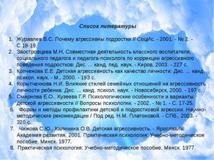 Список литературы Журавлев В.С. Почему агрессивны подростки // СоцИс. - 2001.
