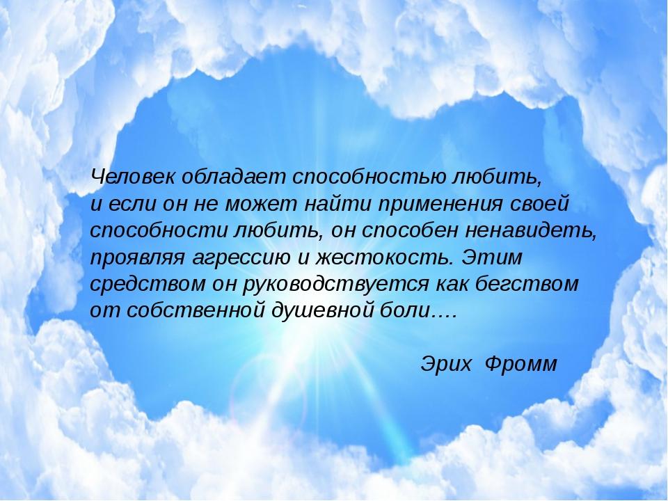 Человек обладает способностью любить, и если он не может найти применения св...