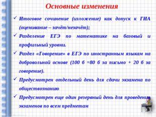 Основные изменения Итоговое сочинение (изложение) как допуск к ГИА (оценивани