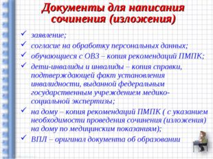 Документы для написания сочинения (изложения) заявление; согласие на обработк