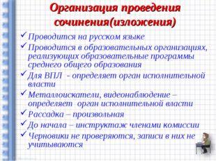Организация проведения сочинения(изложения) Проводится на русском языке Прово