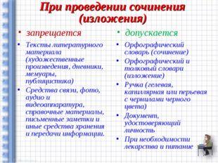 При проведении сочинения (изложения) запрещается допускается Тексты литератур