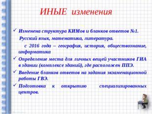 ИНЫЕ изменения Изменена структура КИМов и бланков ответов №1. Русский язык, м