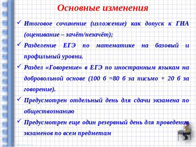 Основные изменения Итоговое сочинение (изложение) как допуск к ГИА (оценивани...